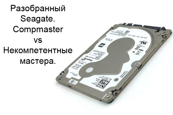 Восстановить данные с жесткого диска Seagate ST500LX012