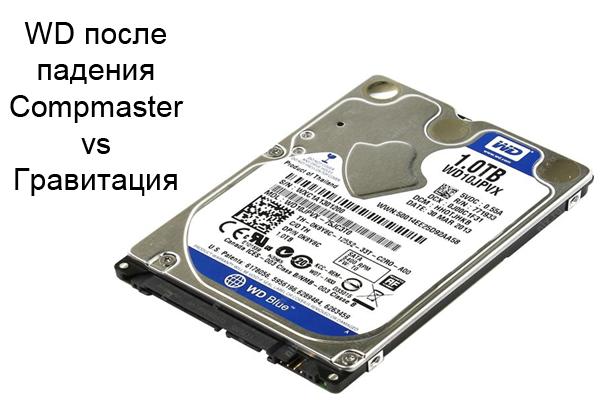 Восстановить данные с жесткого диска WD WD10JPVX