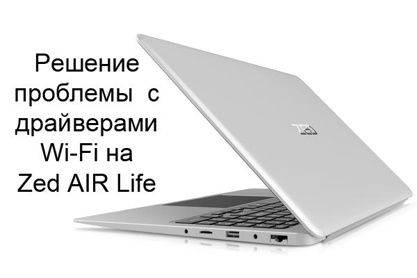 Восстановление ОС на ультрабуке Zed AIR Life.
