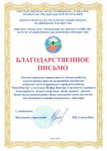 Ыраазычылык каттар жана сертификаттар
