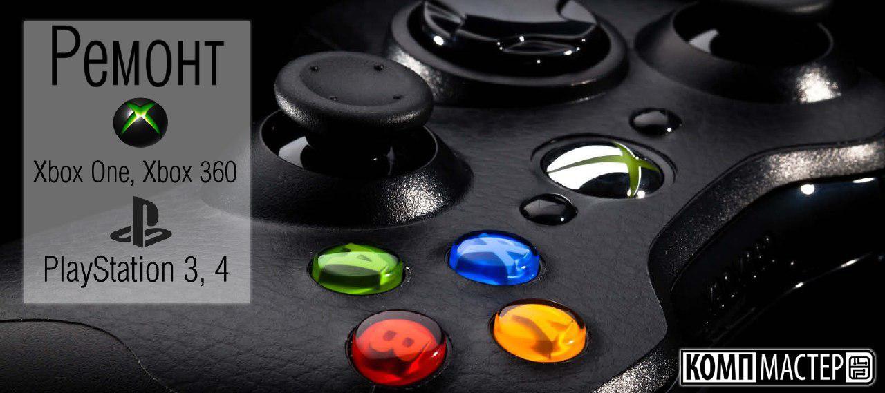 Ремонт Sony PlayStation Xbox