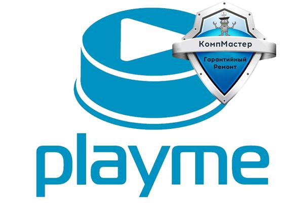 Мы получили статус официального сервисного центра PLAYME!