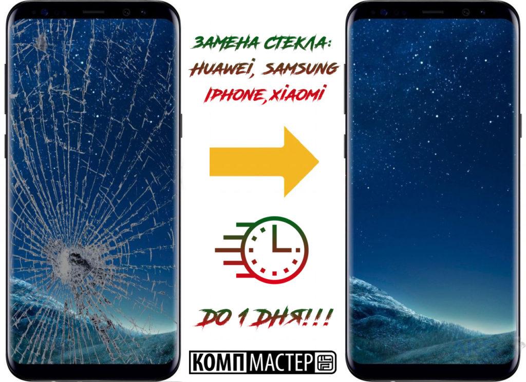 Переклейка стекла на телефонах в Бишкеке
