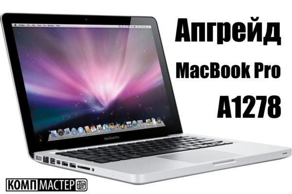 Апгрейд MacBook Pro (A1278) — А это реально?
