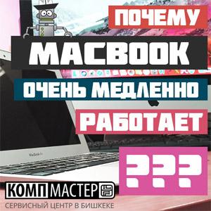 Почему MacBook Air стал сильно виснуть?