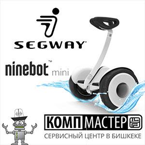 Segway Ninebot Mini после отдыха на Иссык-Куле =)