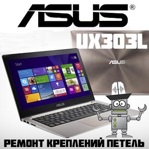 Asus ZenBook UX303L – Ремонт креплений петель дисплея