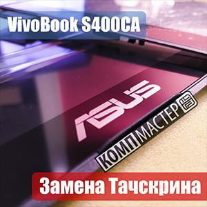 Замена Тачскрина Asus VivoBook S400CA