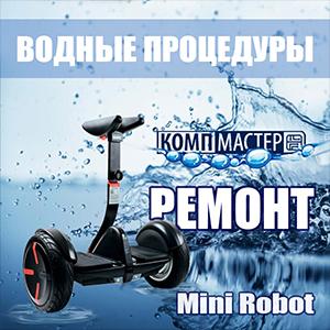 Сигвей Mini Robot — попал в воду и не включается. Ремонт