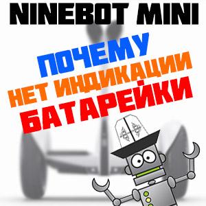 Ninebot mini не отображает заряд батарейки и не работает Bluetooth