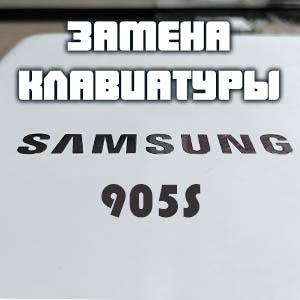 Samsung 905s — Замена клавиатуры