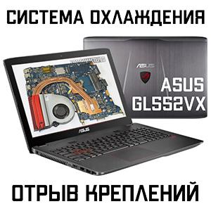 Asus ROG GL552VX — Опасная типовая неисправность (перегрев, выход из строя дискретной графики)