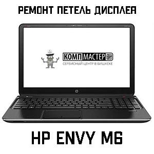 Ремонт креплений петель дисплея ноутбука HP Envy M6