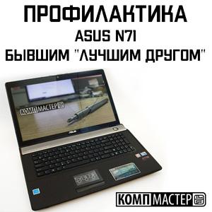 Профилактика ноутбука «бывшим лучшим другом»