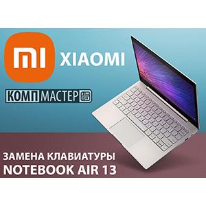 XiaoMi Mi Notebook Air 13 — Меняем клавиатуру