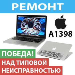 Победа над очередной типовой неисправностью Macbook Pro 15″ A1398!!!
