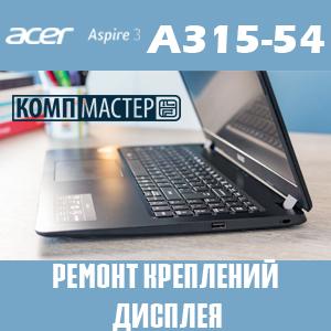 Acer Aspire A315-54 – Ремонт креплений дисплея